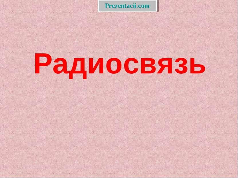 Радиосвязь Prezentacii.com