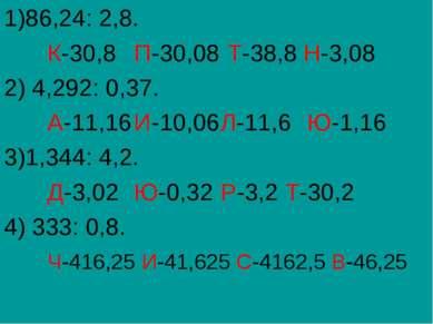 1)86,24: 2,8. К-30,8 П-30,08 Т-38,8 Н-3,08 2) 4,292: 0,37. А-11,16 И-10,06 Л-...