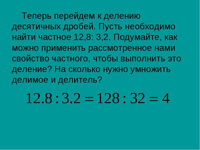 Теперь перейдем к делению десятичных дробей. Пусть необходимо найти частное 1...