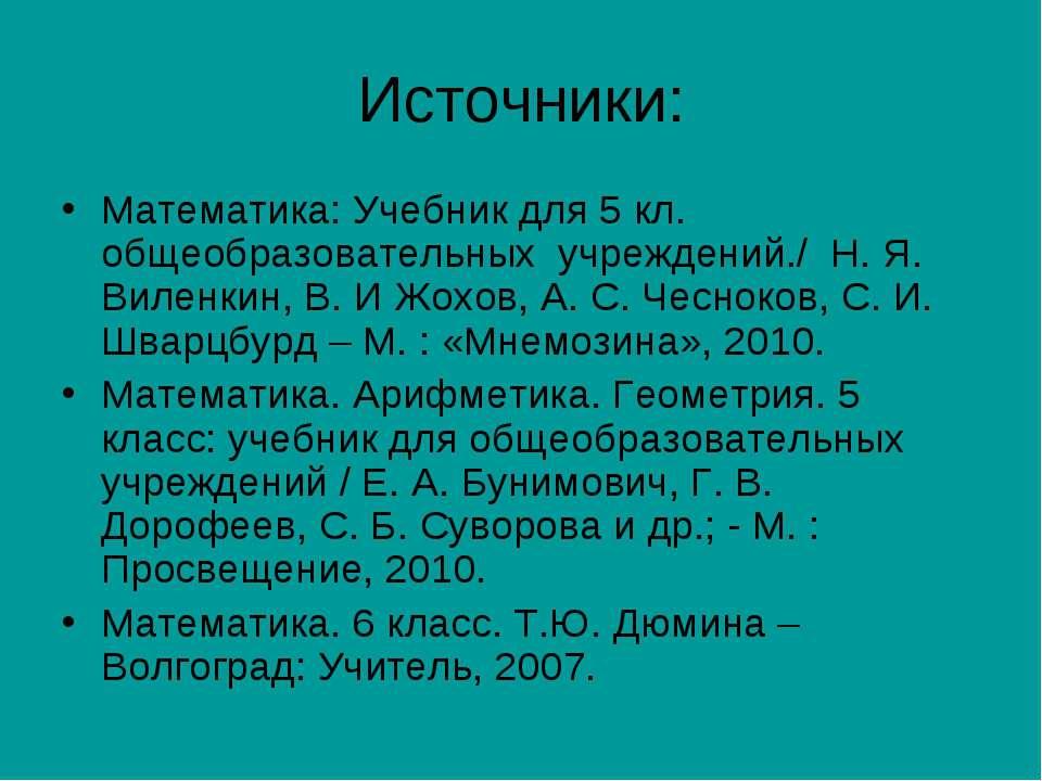 Источники: Математика: Учебник для 5 кл. общеобразовательных учреждений./ Н. ...