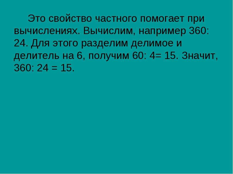 Это свойство частного помогает при вычислениях. Вычислим, например 360: 24. Д...