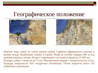 Географическое положение Мертвое море лежит на самом низком уровне Сирийско-А...