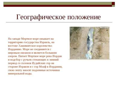 Географическое положение На западе Мертвое море омывает на территорию государ...