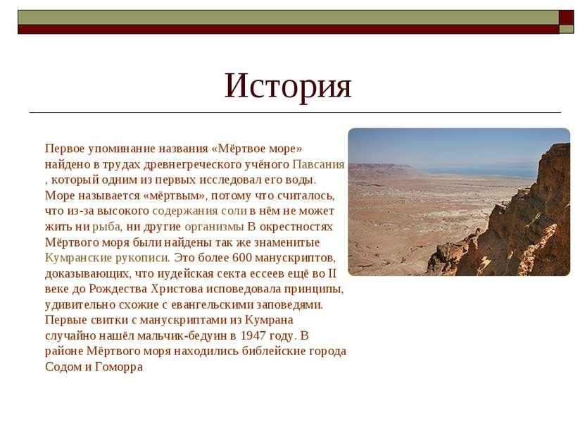 История Первое упоминание названия «Мёртвое море» найдено в трудах древнегреч...