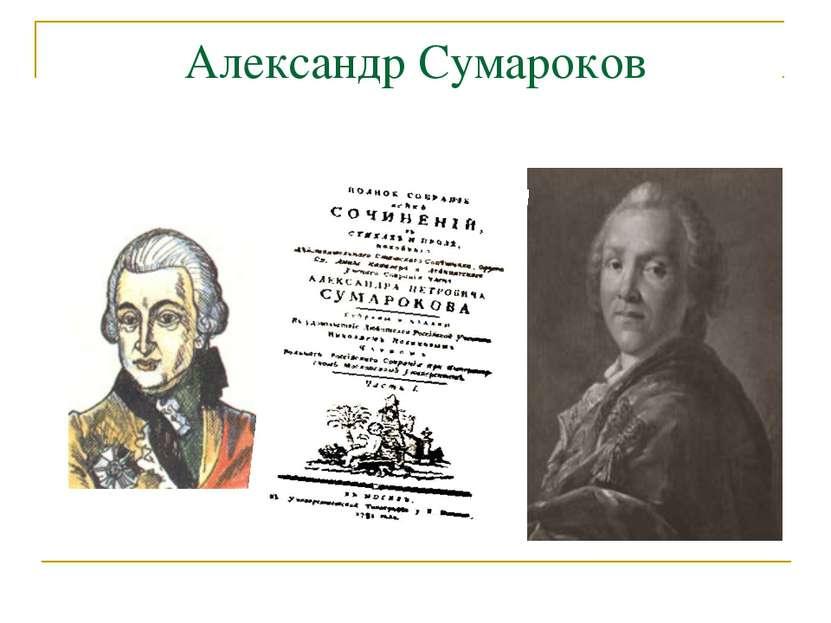 Александр Сумароков