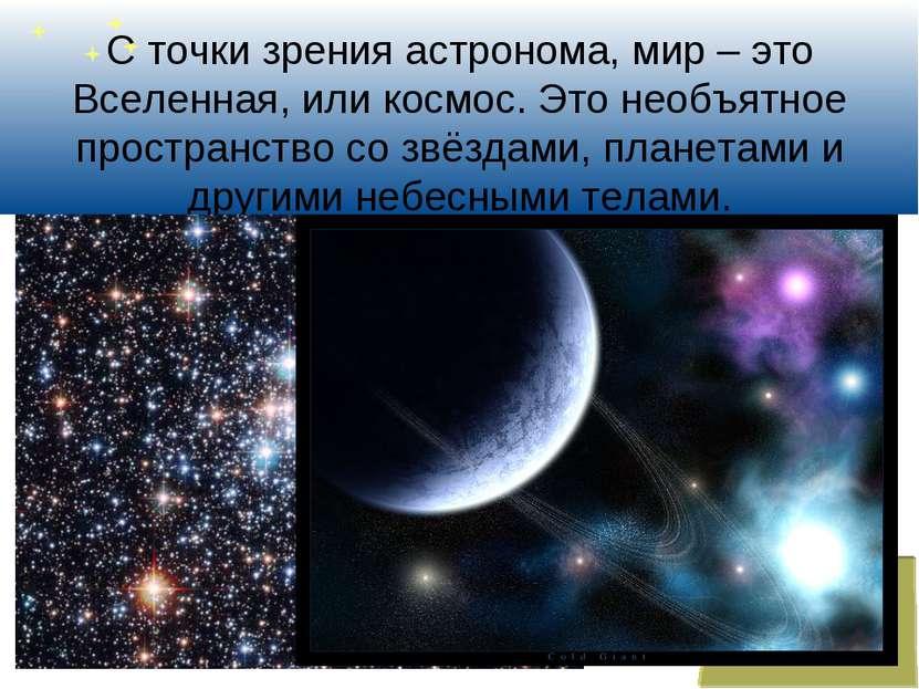 С точки зрения астронома, мир – это Вселенная, или космос. Это необъятное про...