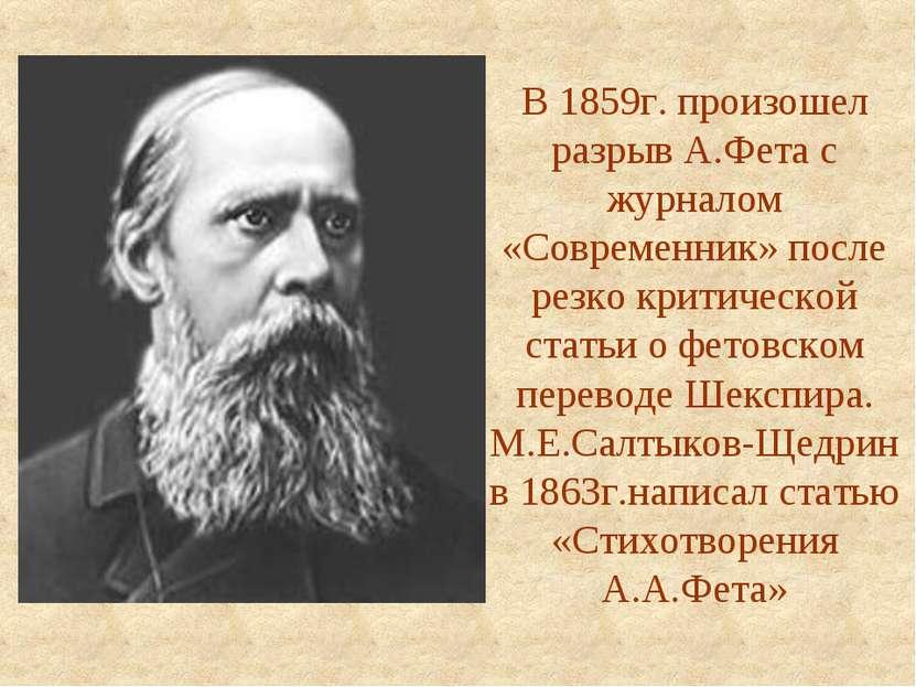 В 1859г. произошел разрыв А.Фета с журналом «Современник» после резко критиче...