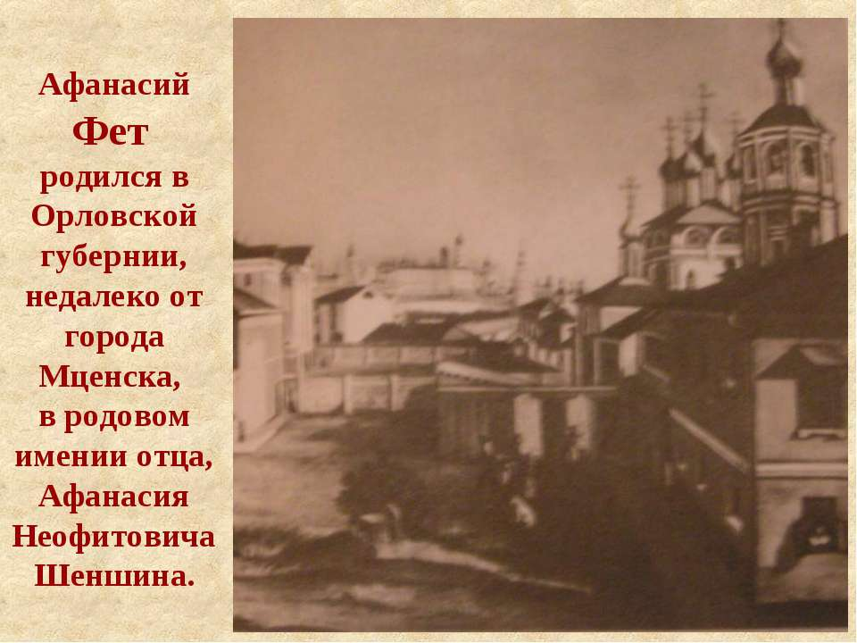 Афанасий Фет родился в Орловской губернии, недалеко от города Мценска, в родо...