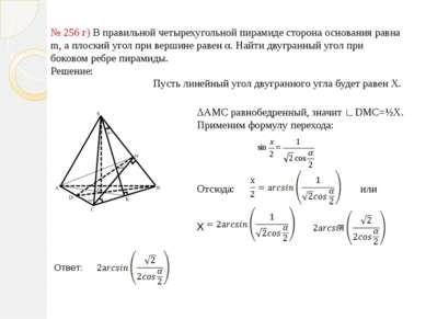 № 256 г) В правильной четырехугольной пирамиде сторона основания равна m, а п...