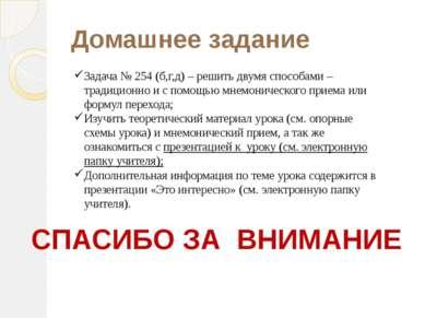 Домашнее задание Задача № 254 (б,г,д) – решить двумя способами – традиционно ...