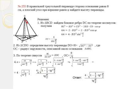 № 255 В правильной треугольной пирамиде сторона основания равна 8 см, а плоск...