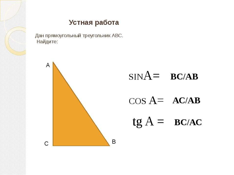 А В С Устная работа Дан прямоугольный треугольник АВС. Найдите: SINA= COS A= ...