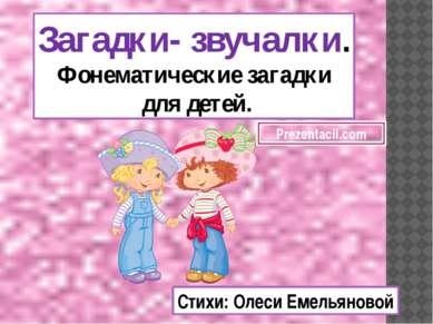 Стихи: Олеси Емельяновой Загадки- звучалки. Фонематические загадки для детей.