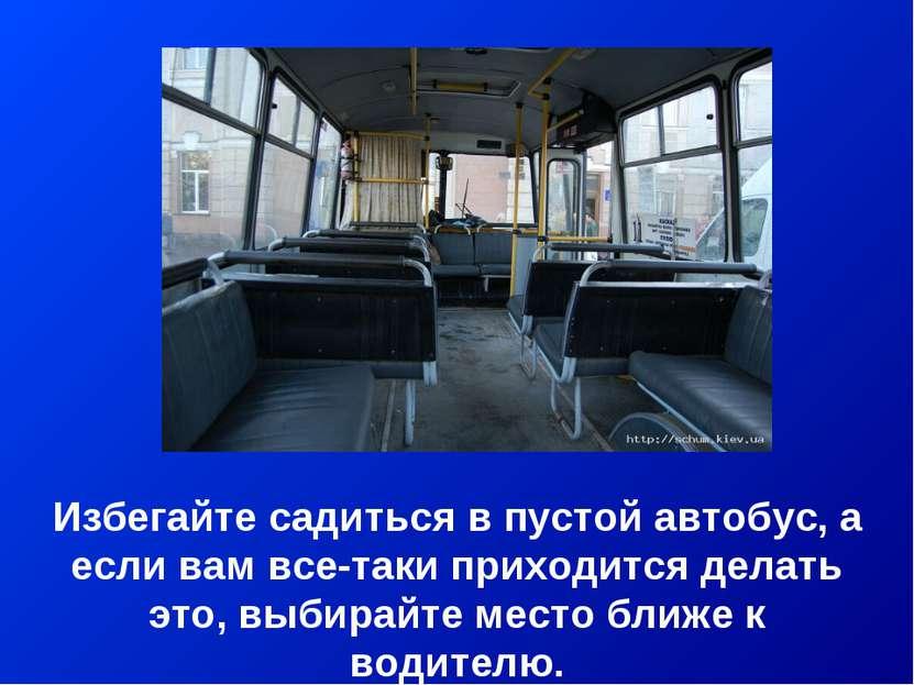 Избегайте садиться в пустой автобус, а если вам все-таки приходится делать эт...