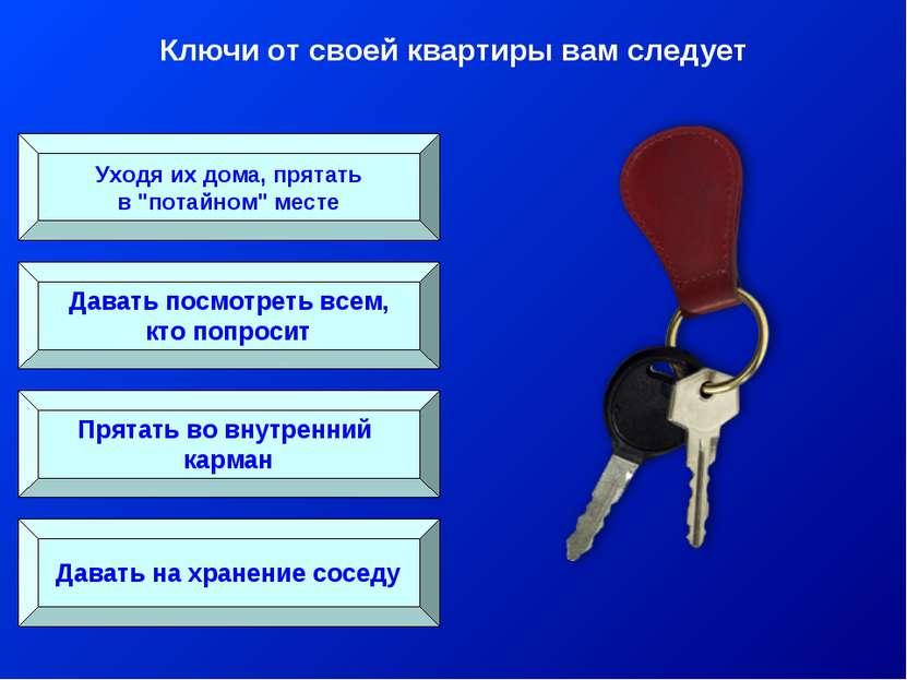 """Ключи от своей квартиры вам следует Уходя их дома, прятать в """"потайном"""" месте..."""