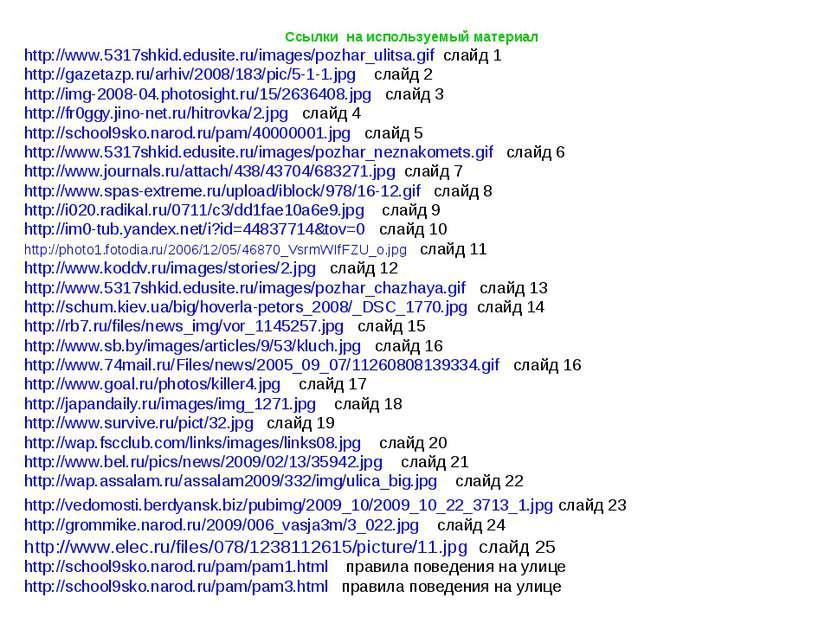Ссылки на используемый материал http://www.5317shkid.edusite.ru/images/pozhar...
