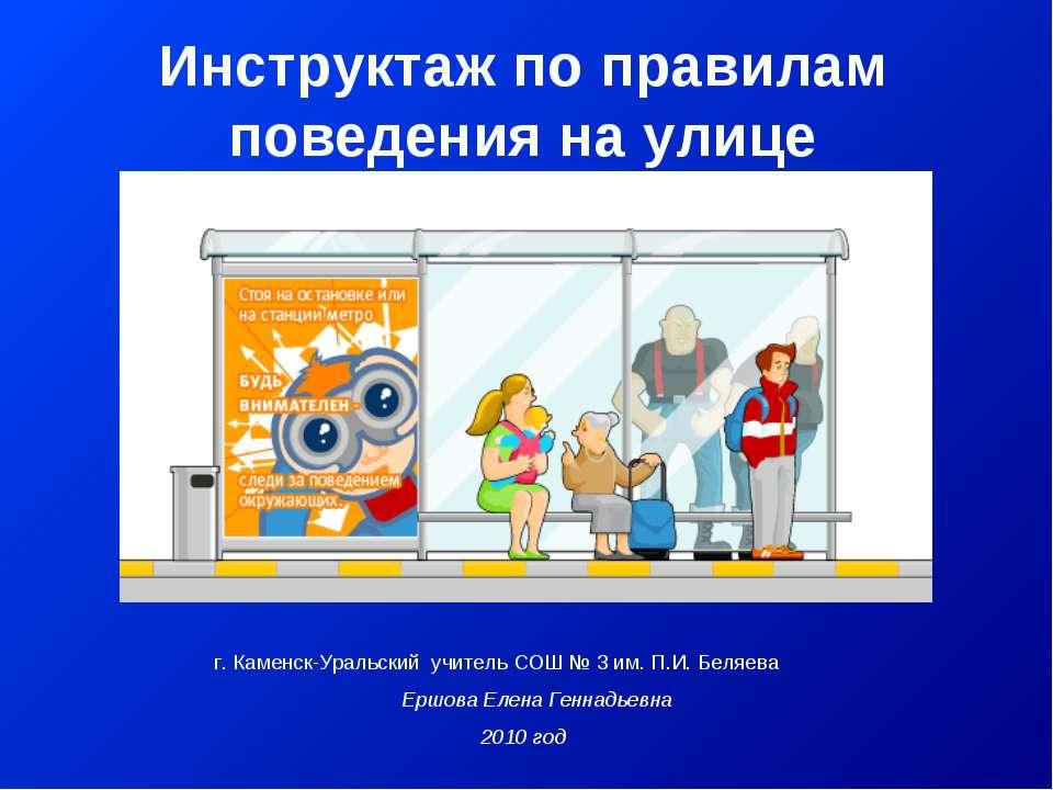 Инструктаж по правилам поведения на улице г. Каменск-Уральский учитель СОШ № ...