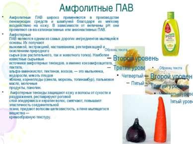 Амфолитные ПАВ Амфолитные ПАВ широко применяются в производстве пеномоющих ср...