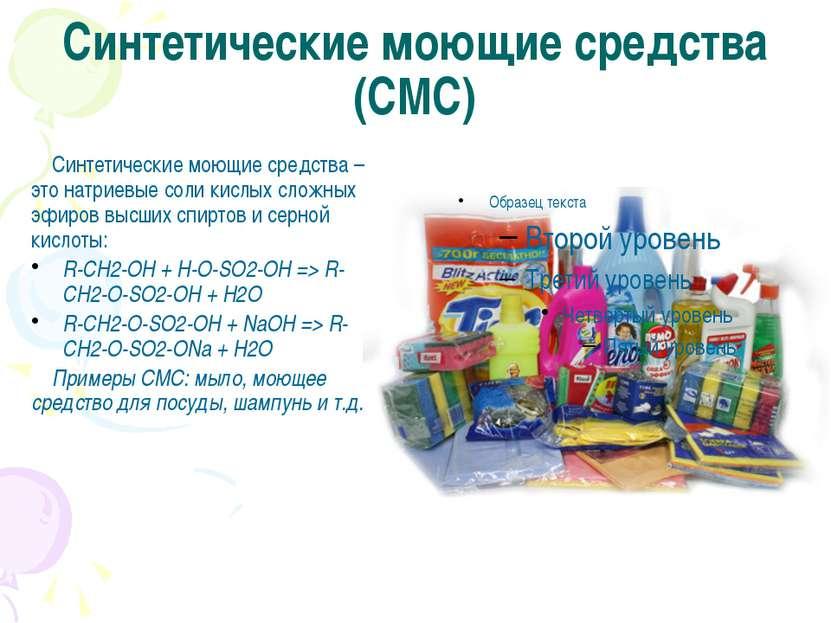 Синтетические моющие средства (СМС) Синтетические моющие средства – это натри...