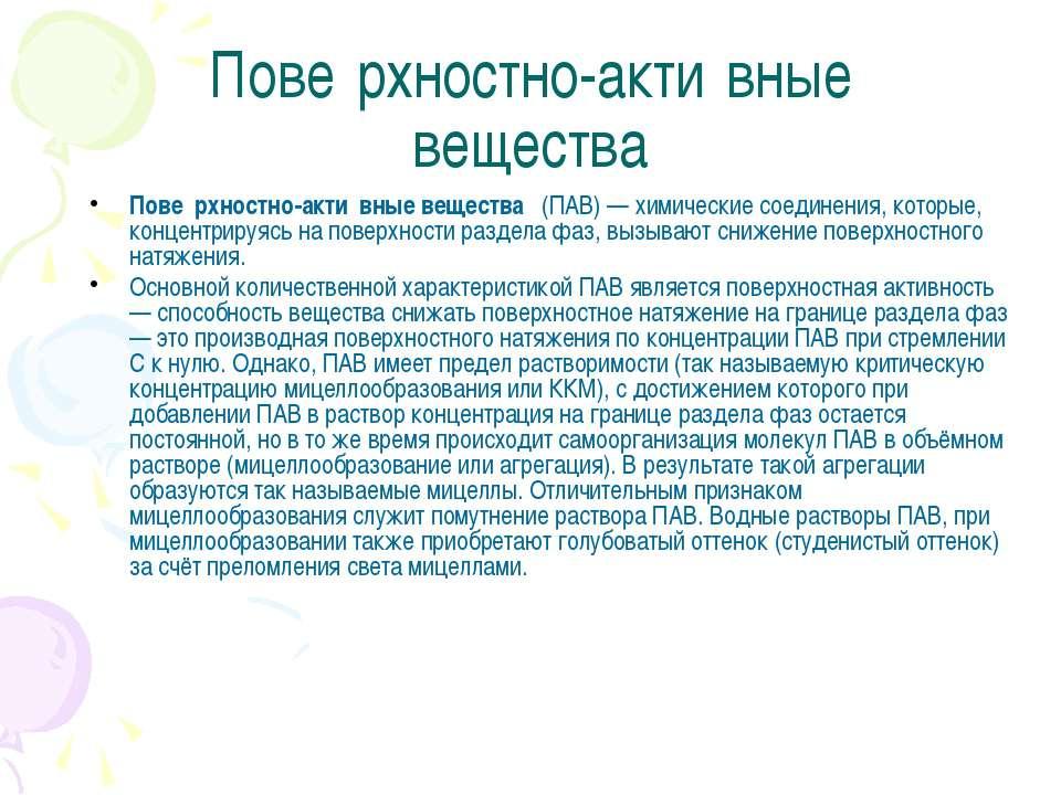 Пове рхностно-акти вные вещества Пове рхностно-акти вные вещества (ПАВ) — хим...
