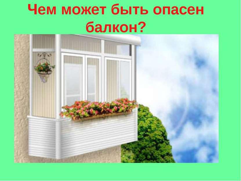 Чем может быть опасен балкон?