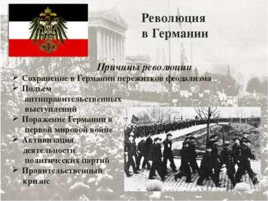 Революция в Германии Причины революции Сохранение в Германии пережитков феода...