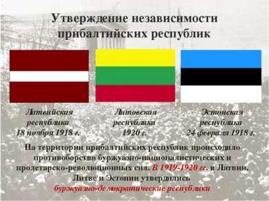Утверждение независимости прибалтийских республик На территории прибалтийских...