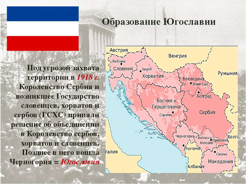 Образование Югославии Под угрозой захвата территории в 1918 г. Королевство Се...