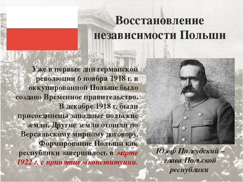 Восстановление независимости Польши Уже в первые дни германской революции 6 н...