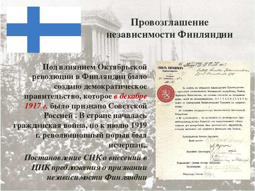 Провозглашение независимости Финляндии Под влиянием Октябрьской революции в Ф...