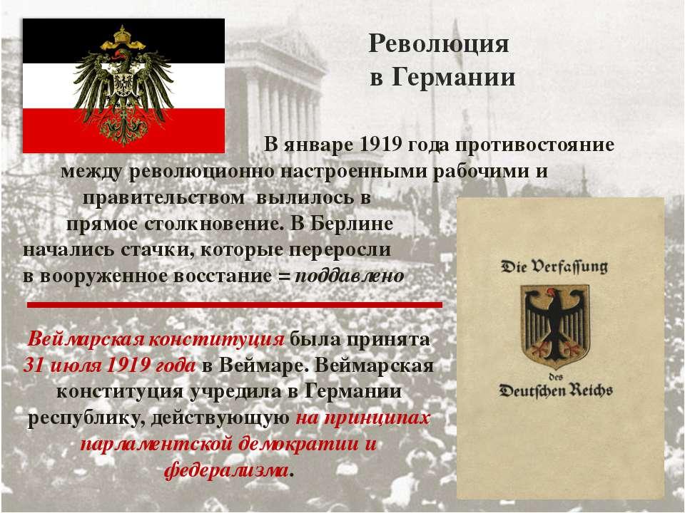 Революция в Германии В январе 1919 года противостояние между революционно нас...