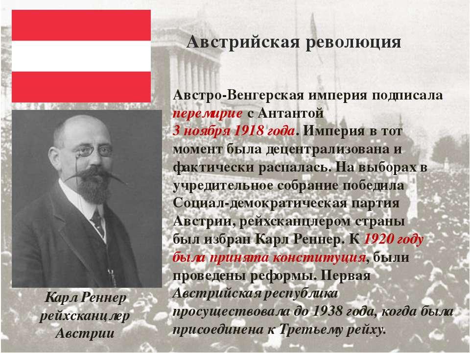 Австрийская революция Австро-Венгерская империя подписала перемирие с Антанто...