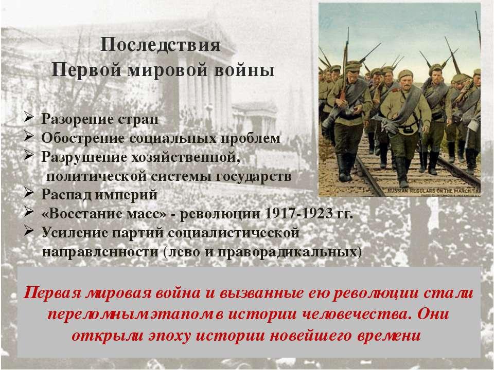 Последствия Первой мировой войны Разорение стран Обострение социальных пробле...