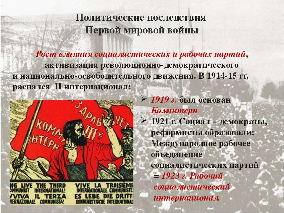 Политические последствия Первой мировой войны Рост влияния социалистических и...