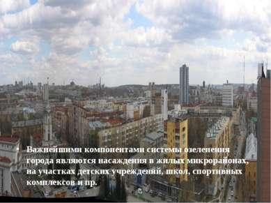 Важнейшими компонентами системы озеленения города являются насаждения в жилых...