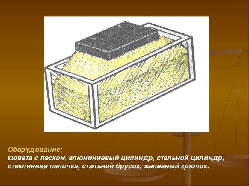 Оборудование: кювета с песком, алюминиевый цилиндр, стальной цилиндр, стеклян...
