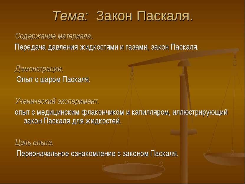 Тема: Закон Паскаля. Содержание материала. Передача давления жидкостями и газ...