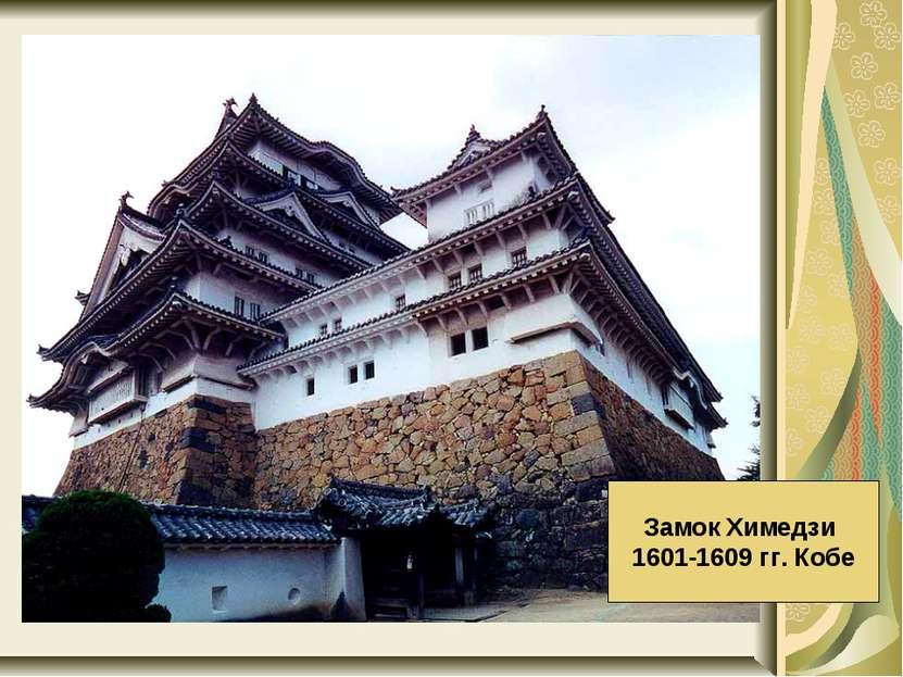 Замок Химедзи 1601-1609 гг. Кобе