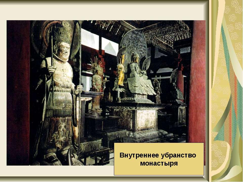Внутреннее убранство монастыря