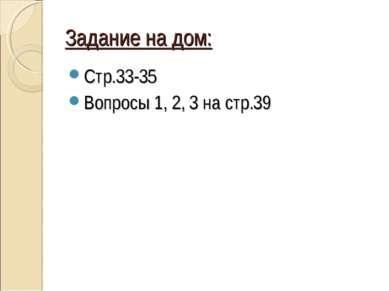 Задание на дом: Стр.33-35 Вопросы 1, 2, 3 на стр.39