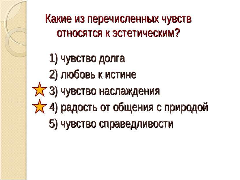Какие из перечисленных чувств относятся к эстетическим? 1) чувство долга 2) л...