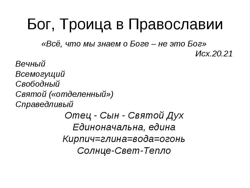 Бог, Троица в Православии «Всё, что мы знаем о Боге – не это Бог» Исх.20.21 В...
