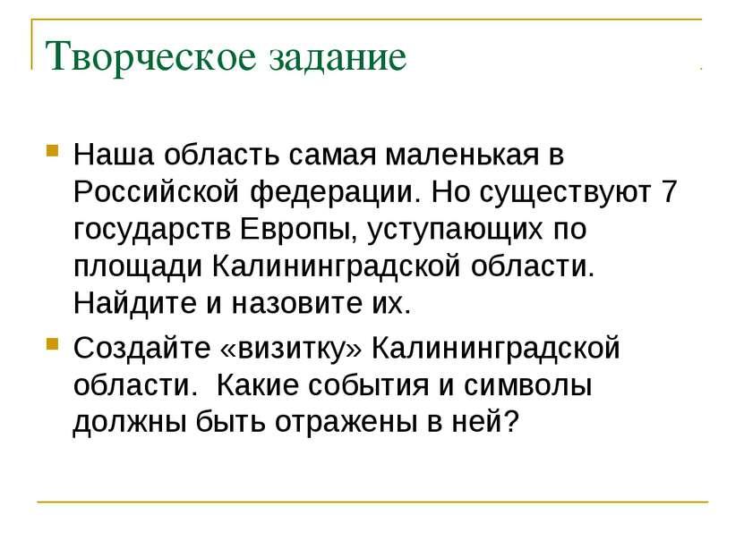 Творческое задание Наша область самая маленькая в Российской федерации. Но су...