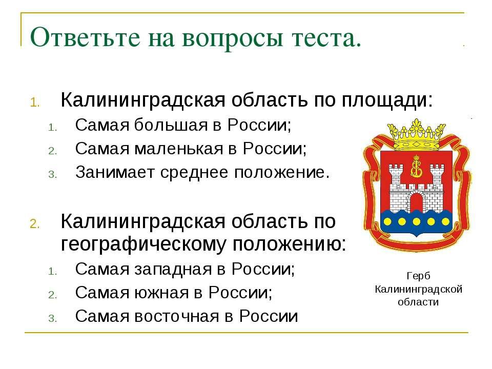 Ответьте на вопросы теста. Калининградская область по площади: Самая большая ...