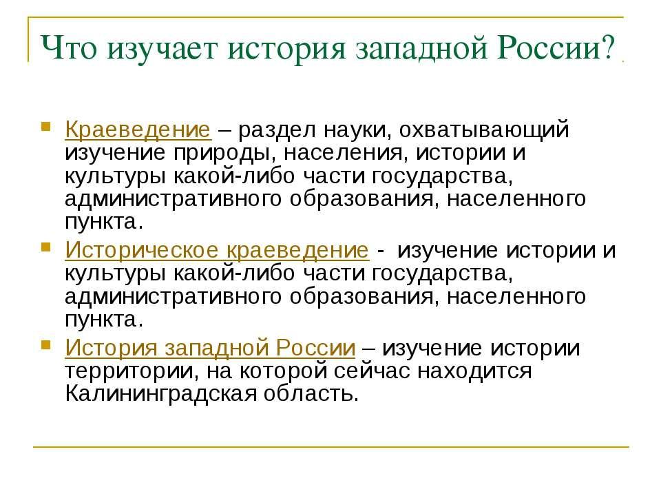Что изучает история западной России? Краеведение – раздел науки, охватывающий...