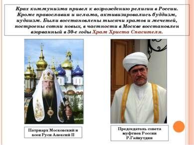 Крах коммунизма привел к возрождению религии в России. Кроме православия и ис...