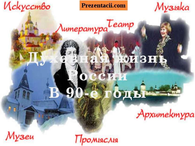 Духовная жизнь России В 90-е годы Prezentacii.com
