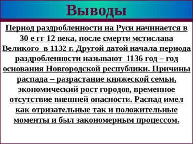 Период раздробленности на Руси начинается в 30 е гг 12 века, после смерти мст...