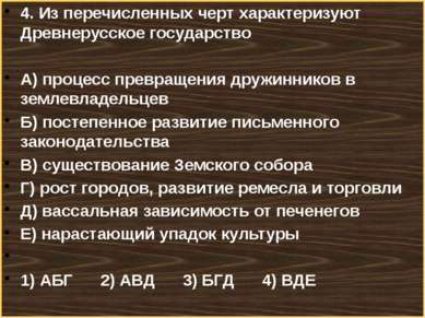 4. Из перечисленных черт характеризуют Древнерусское государство А) процесс п...