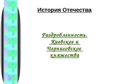 Раздробленность. Киевское и Черниговское княжества История Отечества Меню